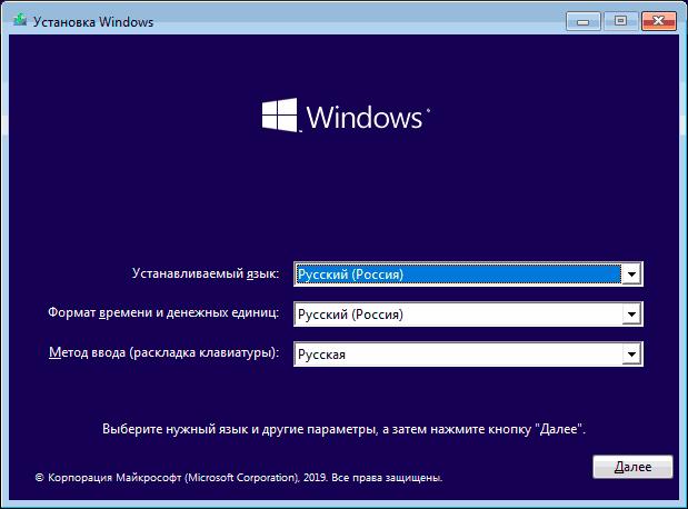 Установка Windows 10 окно выбора страны и языка