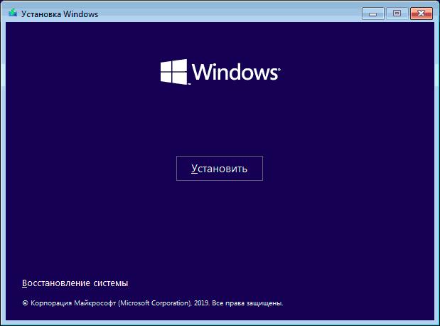 Установка Windows 10 - окно установки.