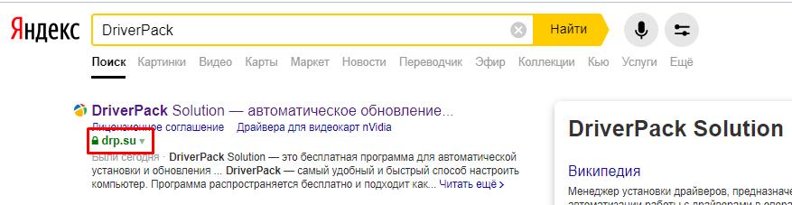 Поиск в Яндекс официального сайта DriverPack