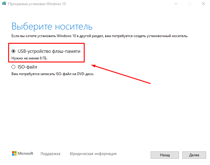 """Записываем образ диска с Windows 10 на флешку - Выбираем носитель: """"USB-устройство флеш-памяти"""""""